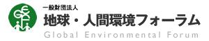 地球人間環境フォーラムのロゴ